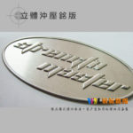 3D立體沖壓銘版/Punching Nameplate